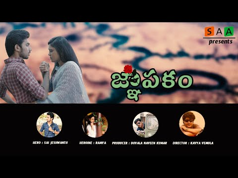 Gnapakam | Pure Love | Latest Telugu Short Film 2020 | Sree Anu Arts