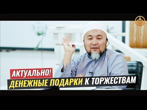 ДЕНЕЖНЫЕ ПОДАРКИ К ТОРЖЕСТВАМ (актуальное видео). Шейх Чубак ажы