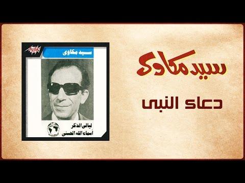 Doaa Al Naby - Sayed Mekawy دعاء النبى - سيد مكاوي