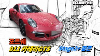 포르쉐 911 카레라 GTS   ECU맵핑+팝콘