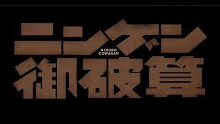 松尾スズキ史上最大の幕末大河エンタテインメント! 2003年演劇界の話題...
