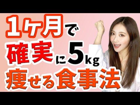 【短期間ダイエット】運動なし!1ヶ月で5kg痩せる方法!【脂肪燃焼/糖質制限】