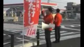 街頭演説 thumbnail