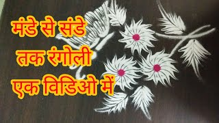Monday to Sunday Quick super easy Rangoli Designs in 5 minute by Shilpa