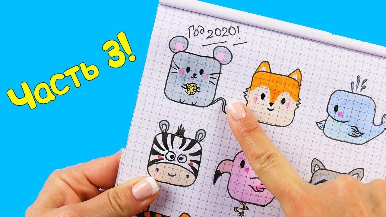 10 Квадратных животных ПО КЛЕТОЧКАМ! Часть 3. Простые рисунки для детей