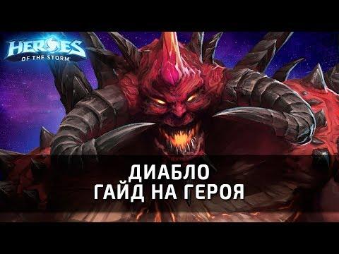 видео: ДИАБЛО - гайд на героя по heroes of the storm