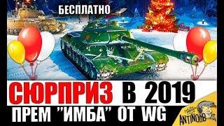 💥ЭТОГО ЖДАЛИ ВСЕ! СЮРПРИЗ ОТ WG В ЯНВАРЕ 2019 ПРЕМ 8лвл БЕСПЛАТНО World of Tanks