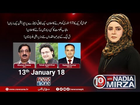 10pm With Nadia Mirza - 13-January-2017 - News One