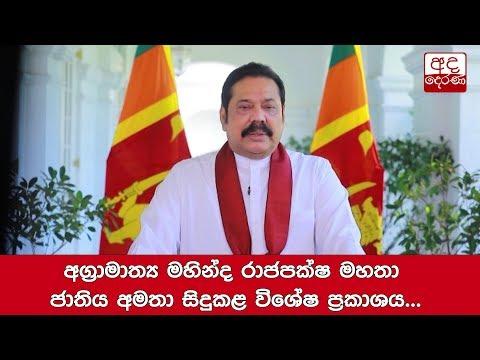 special-statement-of-prime-minister-mahinda-rajapaksha