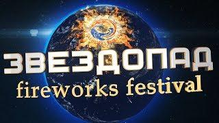 Документальный фильм: Международный фестиваль фейерверков «Звездопад», 2017 год