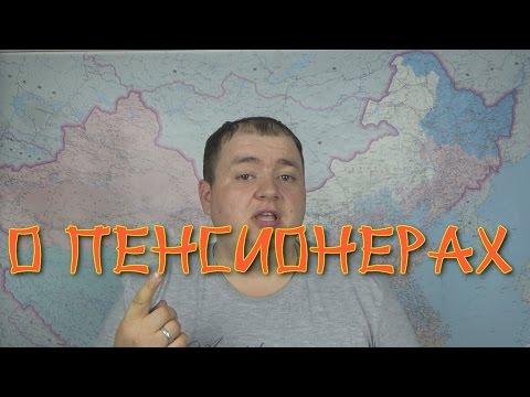 видео: Русские пенсионеры в Китае
