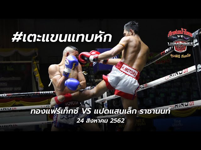 🔴ทอง แฟร์เท็กซ์ VS  🔵แปดแสนเล็ก ราชานนท์