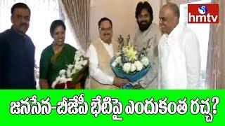 జనసేన-బీజేపీ వరుస భేటీలపై ఎందుకంత రచ్చ?  | Political Circle | hmtv Telugu News