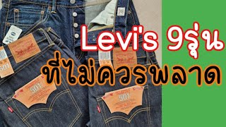 Levi's 9รุ่น ที่ไม่ควรพลาด!