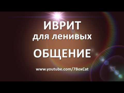Видео Еврит