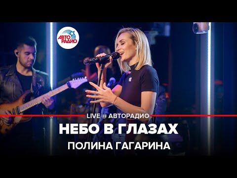 Полина Гагарина - Небо в Глазах (Выбор шинного бренда Viatti) LIVE @ Авторадио