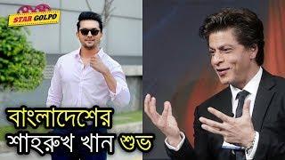 বাংলাদেশের শাহরুখ খান হচ্ছে আরিফিন শুভ ! Arifin Shuvoo | Nusrat Faria | Shahrukh Khan | Star Golpo