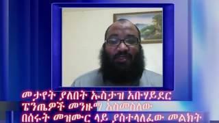 Ustaz Abu Hayder Pantawoch Menzuma asemeslew beserut lay