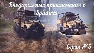 Spintires Внедорожные приключения. Серия 5