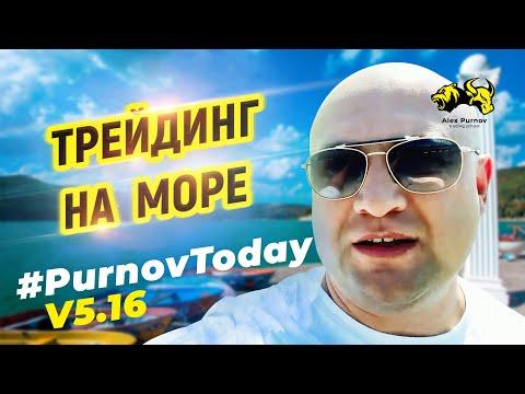 Миллионы без напряга. Трейдинг на море, мнение наставника.  #PurnovToday V.516