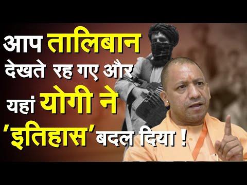 आप तालिबान देखते रह गए और यहां CM Yogi 'इतिहास' बदलने वाले हैं !