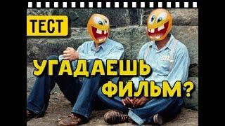 ТЕСТ ТОЛЬКО ДЛЯ КИНОМАНОВ: угадай фильм по кадру с закрытыми лицами актёров. ЧАСТЬ 1