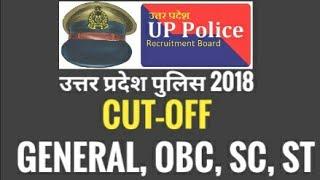 UPP Expected Cutoff| UP Police Cut off 2018 | UP Police Merit 2018 | उत्तरप्रदेश पुलिस भर्ती 2018