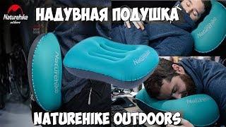 Обзор туристической надувной подушки NatureHike Outdoors из китая с алиэкспресс