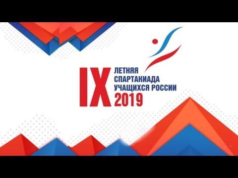 IX ЛЕТНЯЯ СПАРТАКИАДА УЧАЩИХСЯ РОССИИ 2019 ГОДА. Второй день
