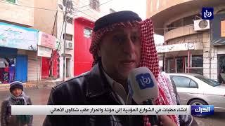 إنشاء مطبات في الشوارع المؤدية إلى مؤتة والمزار عقب شكاوى الأهالي - (26-11-2017)