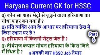 Haryana GK Mock Test for HSSC Clerk, JE, Canal Patwari, Gram Sachiv, Police, Group D - Part 6