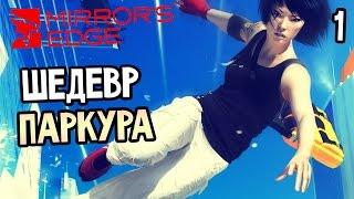 Mirror's Edge (в ожидании Mirror's Edge Catalyst) Прохождение На Русском #1 — ШЕДЕВР ПАРКУРА