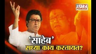 IBNLokmat special show on Raj Thackrey