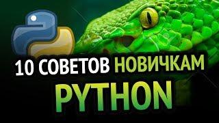 10 Советов новичкам в Python