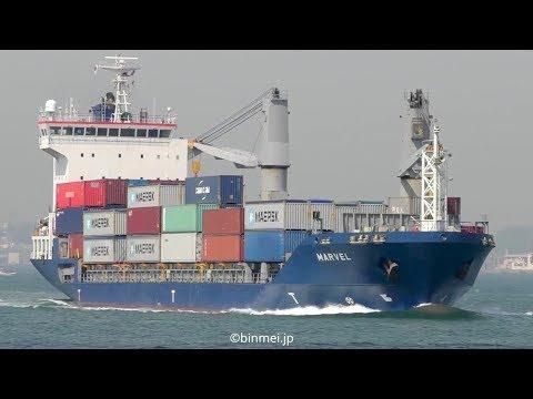 MARVEL - KOTOKU KAIUN container ship