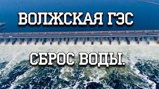 Волжская ГЭС во время сброса воды