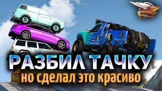 РАЗБИВАЕМ ТАЧКИ В ХЛАМ - BeamNG.drive