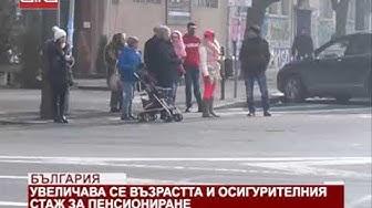 България. Увеличава се възрастта и осигурителния стаж за пенсиониране /01.01.2020 г./