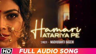 Hamari Atariya Pe | Full Audio Song | Madhubanti Bagchi | Lopamudra Raut | Latest Song 2019