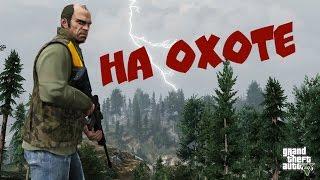 Прохождение Grand Theft Auto V На охоте. 50