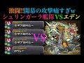 【リクエスト】開幕の攻撃痛すぎて笑うw激闘!!シュリンガーラ艦隊VSエデン!!