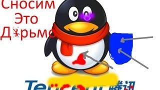 Как удалить китайский антивирус вирус Tencent если нет Unist. Новый способ 2016.(Как удалить вирус qqpcmgr Tencent