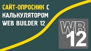 Анкета опросник с формой заявки и с калькулятором стоимости в программе web builder 12