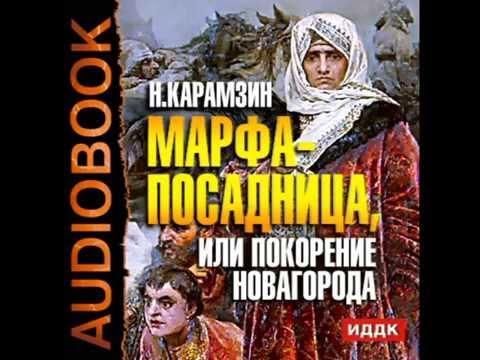 2000074 01 Аудиокнига. Карамзин Н.М.