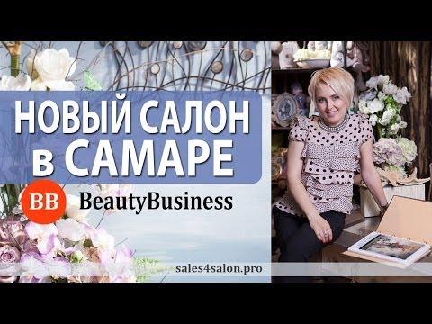 Салон красоты. Открытие нового салона красоты в Самаре. Елена Сапогова