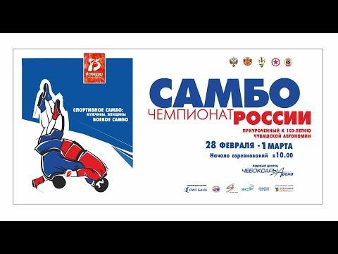 28.02.2020 MАТ 3 Чемпионат России по Самбо (предварительная часть)