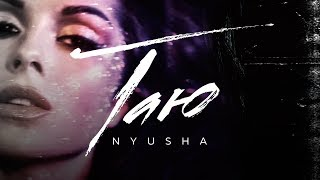 Download NYUSHA / Нюша – Таю (Official Video) 12+ Mp3 and Videos
