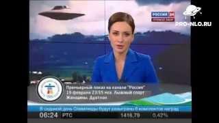 НЛО существуют(Обнародованные сведения об НЛО. Видео из программы новостей, подтверждающее существование НЛО. ○ Присылай..., 2013-03-28T08:51:31.000Z)