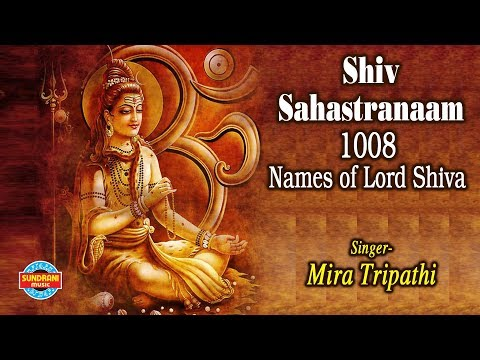 Shiv Sahastranaam | 1008 Names of Lord Shiva - By Mira Tripathi