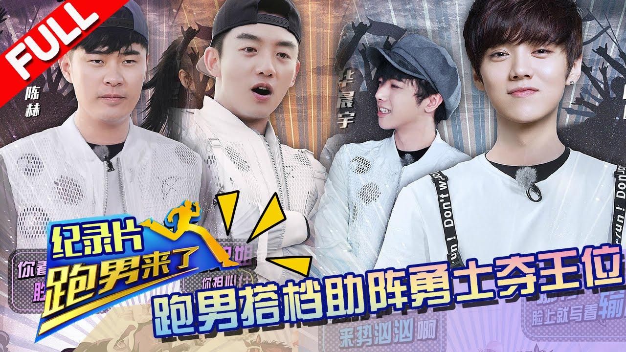 【Here Comes The Man 4】ep12 20160701 Running Man China S4 Documentary  [ZhejiangTV HD1080P]